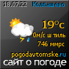 POGODAVTOMSKE.RU - сайт о погоде в Томске